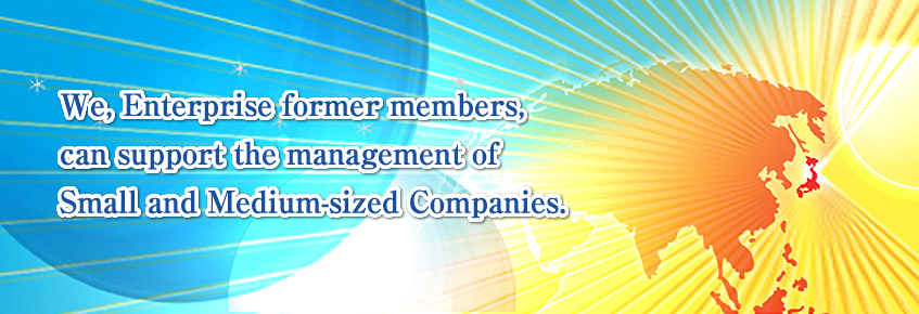 We, Enterprise former members, can support the management of Small and Medium-sized Companies.