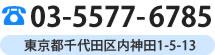 電話:03-5577-6785 住所:東京都千代田区神田1-5-13