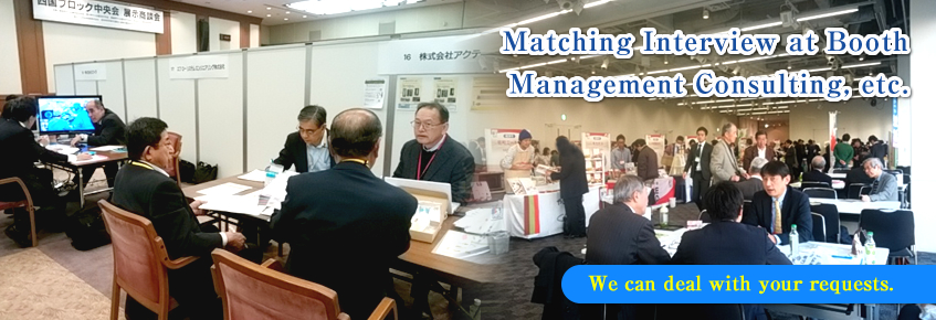 Matching Interview at Booth Management Consulting, etc.
