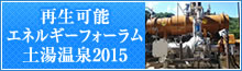 bnr_tsuchiyu