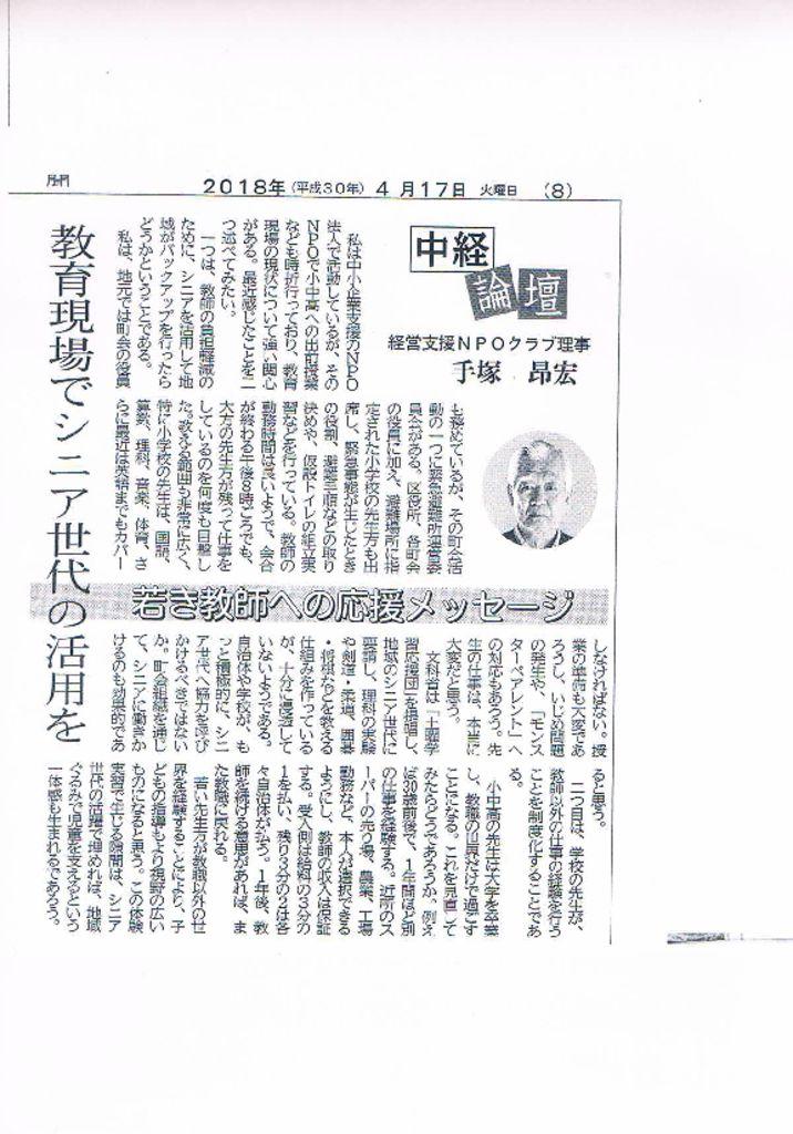 thumbnail of 中経論壇(手塚)