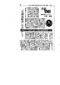 中経論壇(井料)のサムネイル